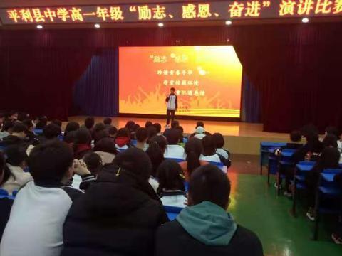"""平利县中学举办""""三珍""""""""三爱""""主题演讲比赛"""