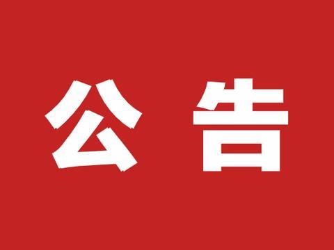 2021年中国地震局工程力学研究所事业单位招聘21人公告