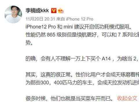 iPhone 12 Pro和mini的用户,来听听李楠的建议