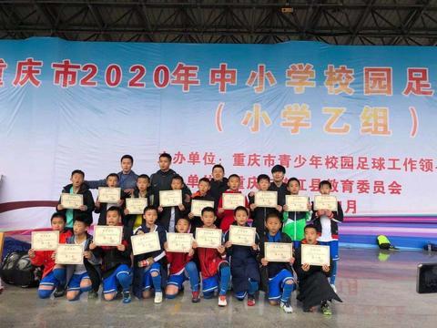 高新区足球代表队在重庆市2020年中小学校园足球联赛中获佳绩
