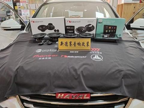 想要好声音,哈弗H6汽车音响升级日本中道两分频套装喇叭