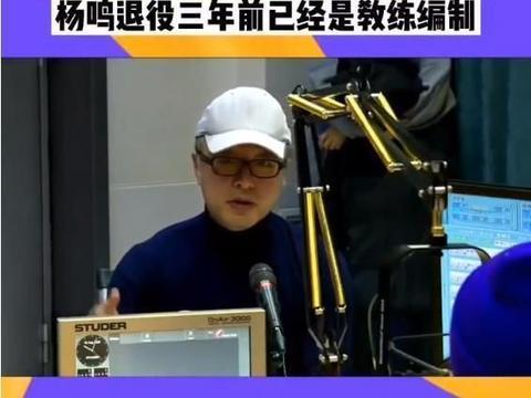 李洪庆又爆料!杨鸣退役3年前是教练编制,一人退役或也进教练组