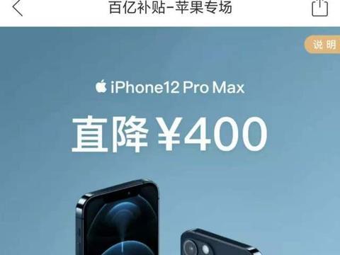 苹果iPhone 12 Pro Max加入百亿补贴!拼多多真猛