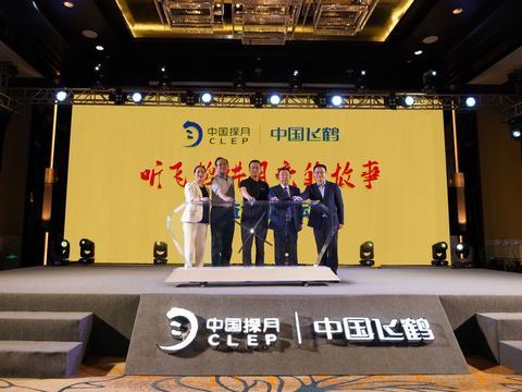 """中国飞鹤成为""""嫦娥五号""""婴幼儿配方食品官方合作伙伴"""
