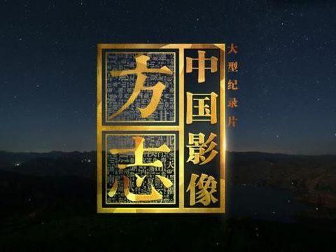 喜讯!中央电视台将播出大型纪录片《中国影像方志•罗平篇》