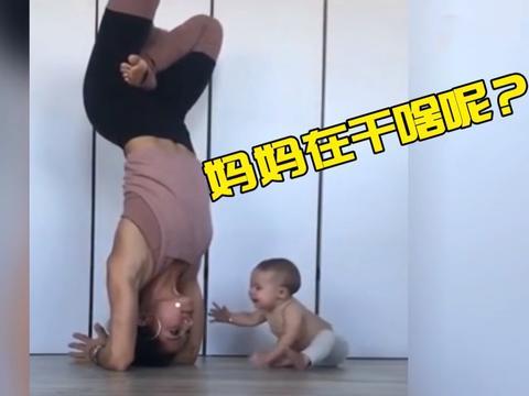 妈妈倒立练瑜伽,宝宝的一个潜意识动作,却被网友解读:无法直视