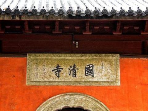 """浙江""""最被忽视""""的寺庙,李白在此留下墨宝,被日本僧人尊为祖庭"""