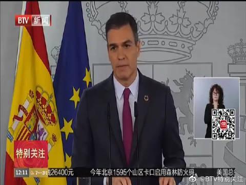 西班牙首相宣布将于明年1月开启新冠肺炎疫苗全国接种计划