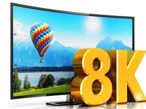 【观察】没有片源、信号的8K电视能不能火起来?