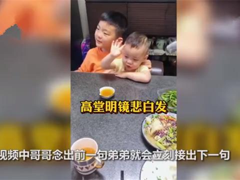 """7岁哥哥和2岁弟弟饭桌上吟诵""""将进酒""""火了,网友:喝出了气势"""
