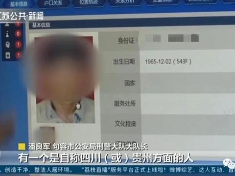 杀死父子两人,男子潜逃25年!暴露他的竟是短视频自拍
