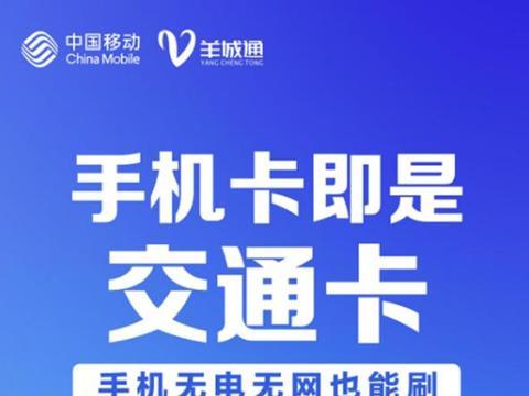 中国移动SIM交通卡赋能便捷出行,手机卡就是城市公交卡