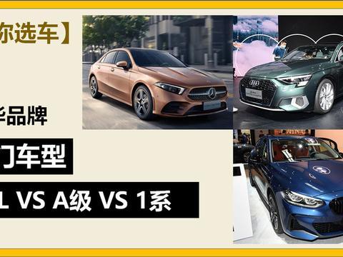 【帮你选车】入门级BBA车型对比 哪家新车更吸睛?