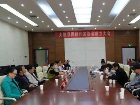 大姚县网络作家协会成立