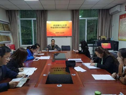 平利县老县镇中心小学:抓实毕业班教学质量分析研判促提高