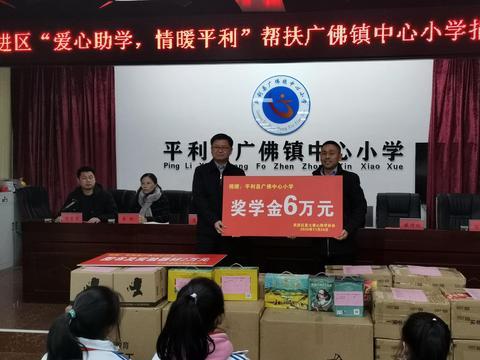 """武进区""""爱心助学、情暖平利""""捐赠仪式在广佛镇中心小学举行"""