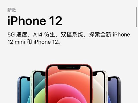 苹果12mini上市仅10天,销量快追华为Mate30,苹果又引领潮流?