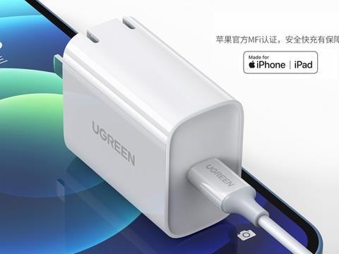 绿联推出MFi 20W快充套装,充电器线缆均通过苹果MFi认证
