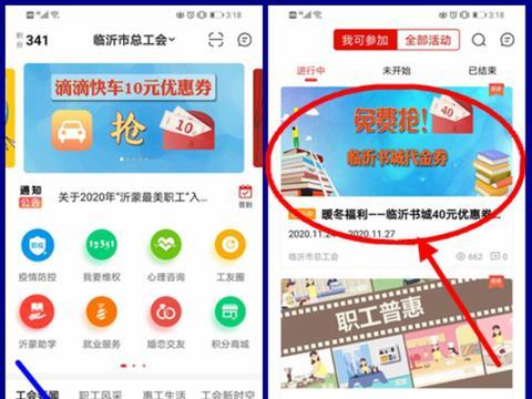 500张临沂书城优惠券免费抢!