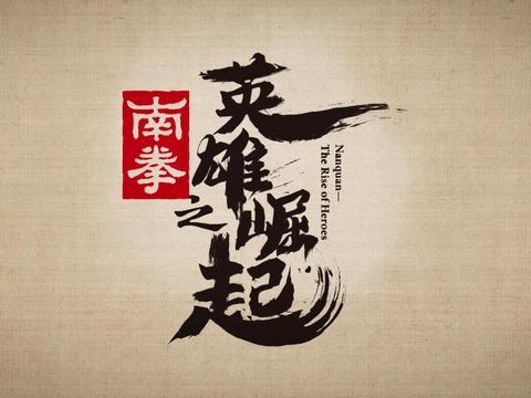 《南拳之英雄崛起》曝先导预告片 陈浩民化身南拳大师