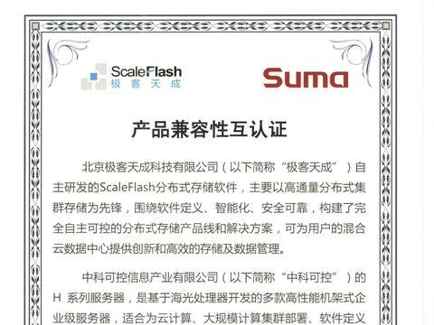 极客天成ScaleFlash与中科可控完成产品兼容互认证