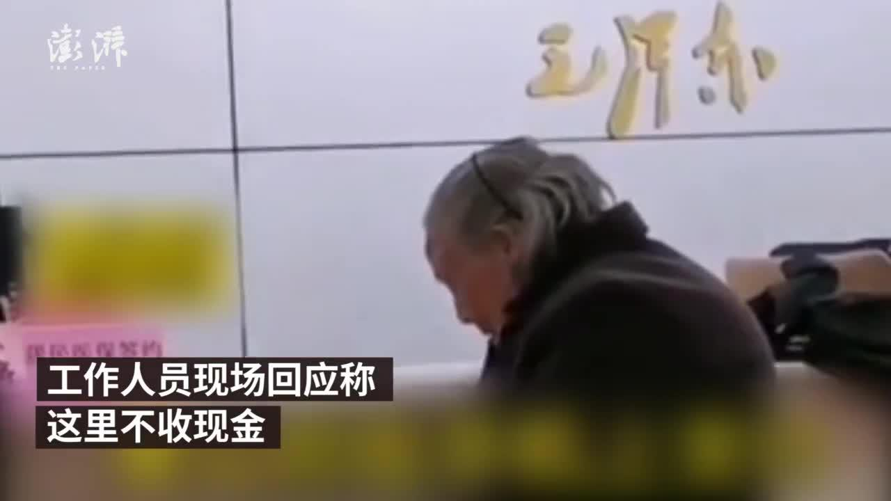 老人用现金缴纳医保被拒?宜昌医保局:支持现金支付,正调查
