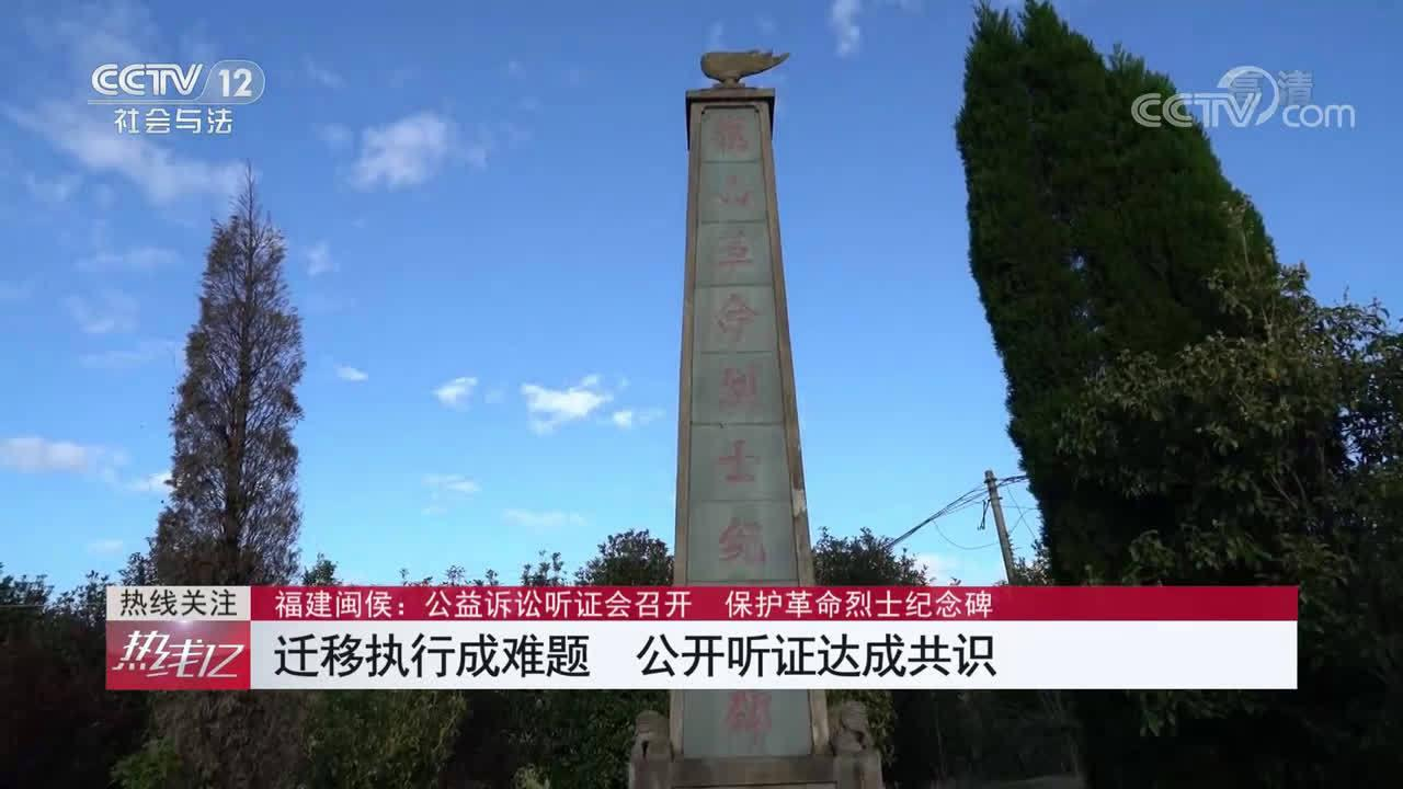 福建闽侯:公益诉讼听证会召开 保护革命烈士纪念碑