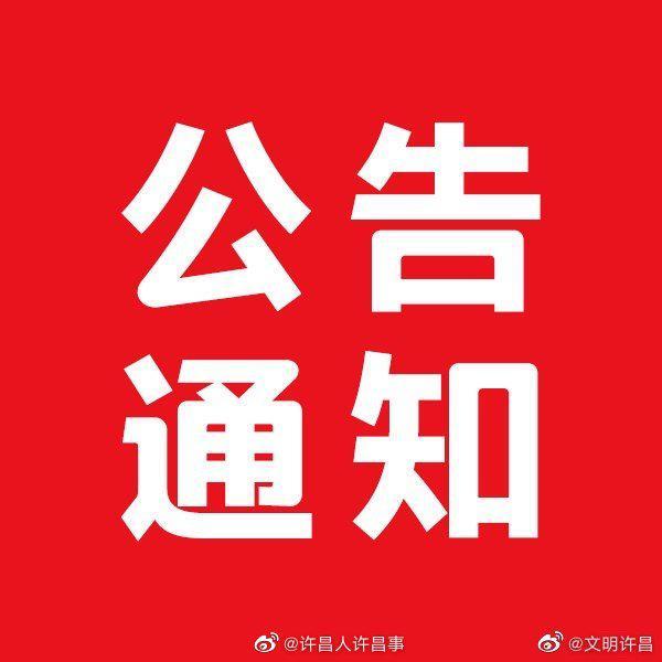 许昌疾控发布最新风险等级调整提醒!