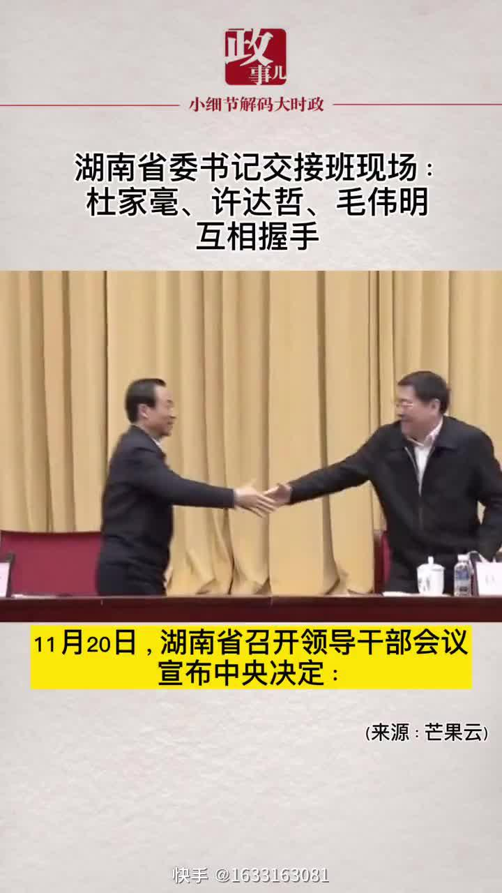 湖南省委书记调整现场:杜家毫、许达哲、毛伟明互相握手