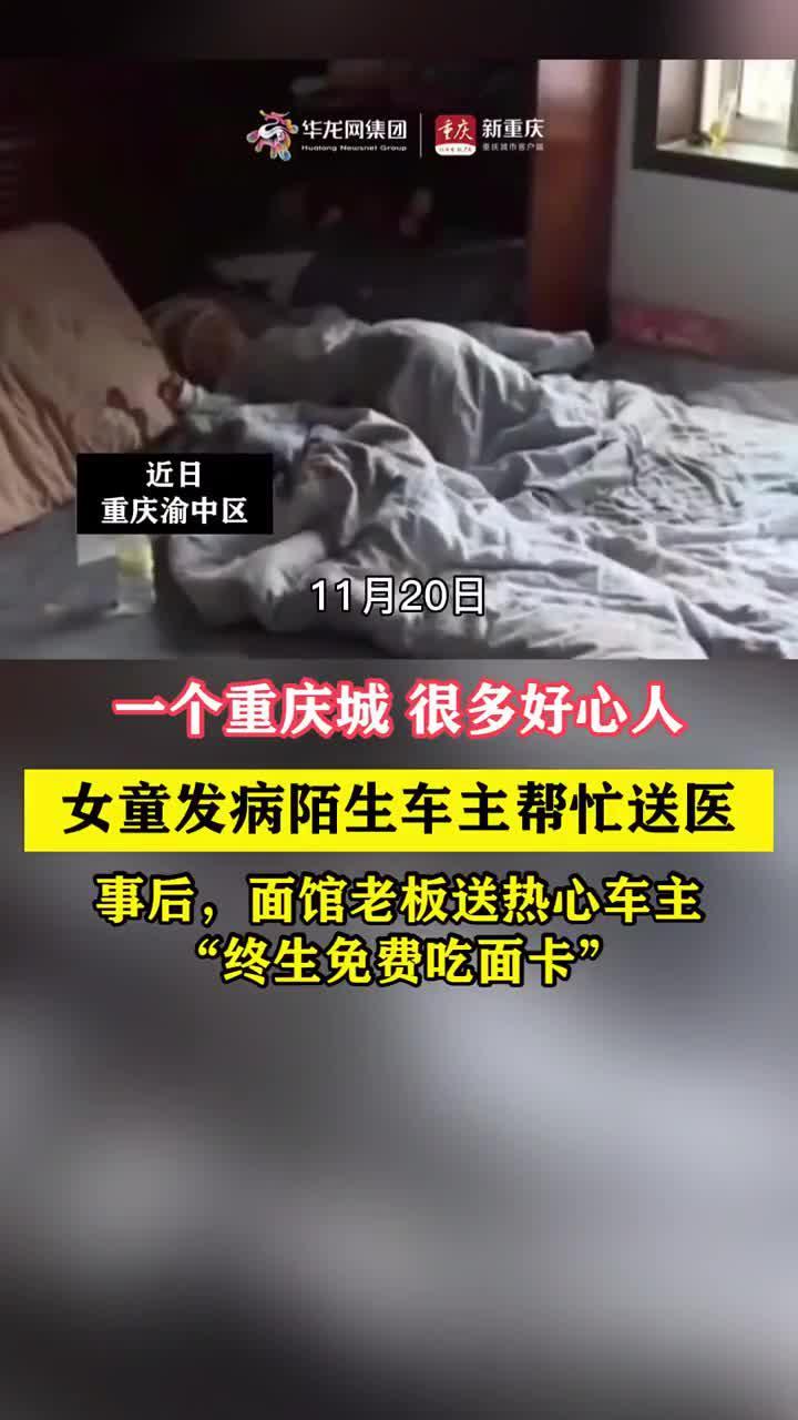 重庆一 ,因女儿发病时他帮忙开车送医