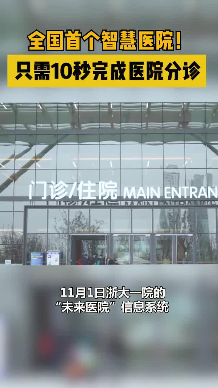 浙大一院成全国首个智慧医院