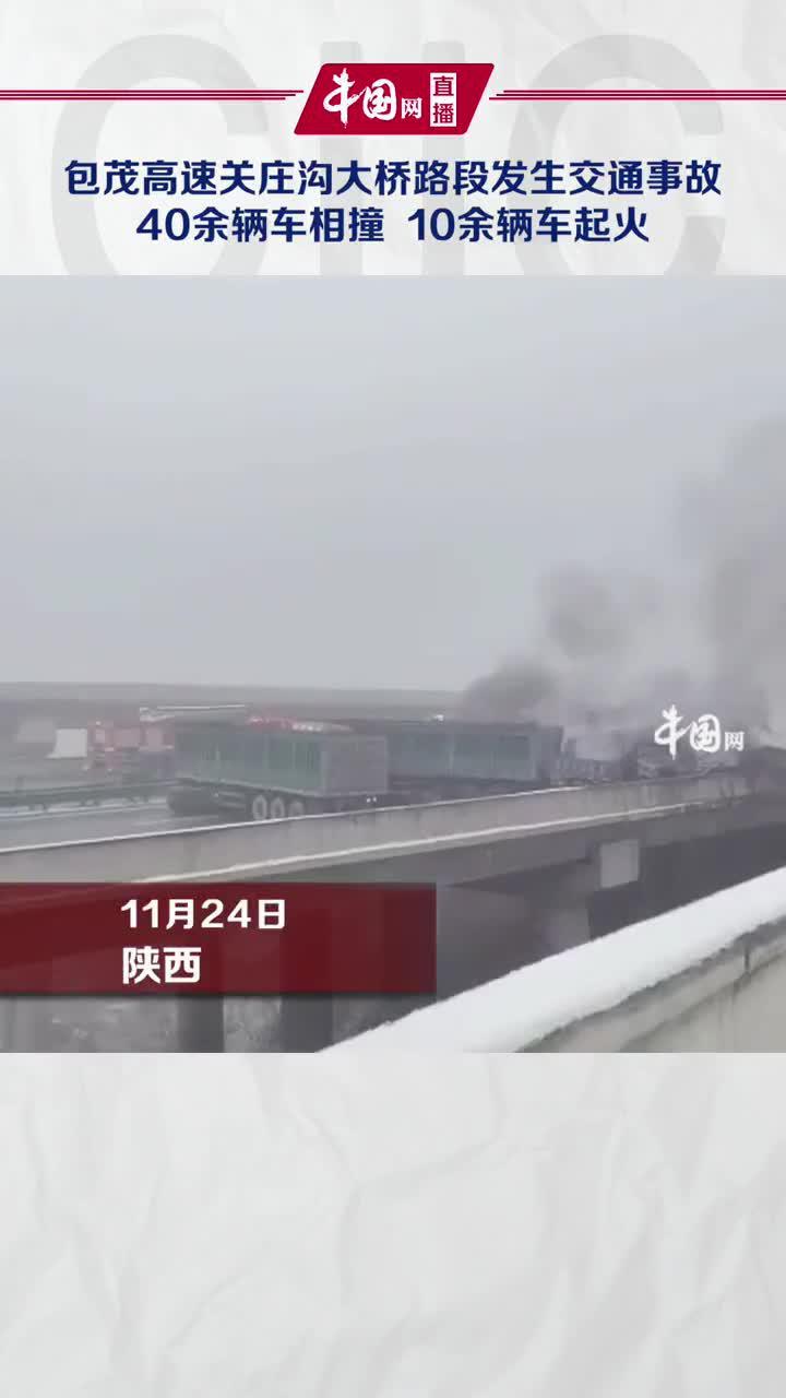 陕西铜川市耀州区包茂高速关庄沟大桥路段发生交通事故……