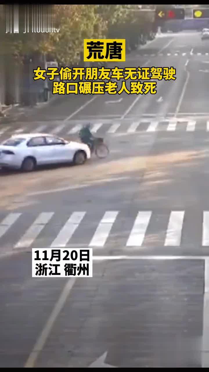 荒唐!20日衢州一女子无证驾驶偷开朋友车…………