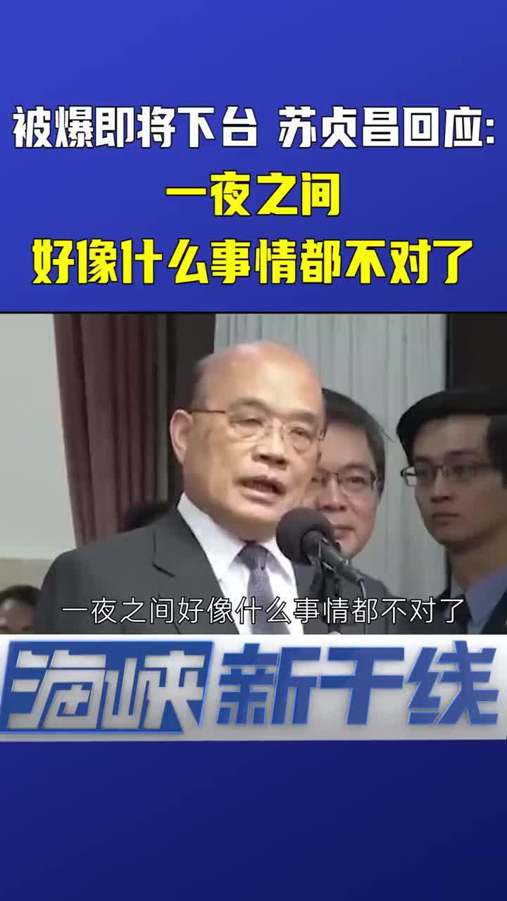 被爆即将下台,苏贞昌声称职位不重要…………