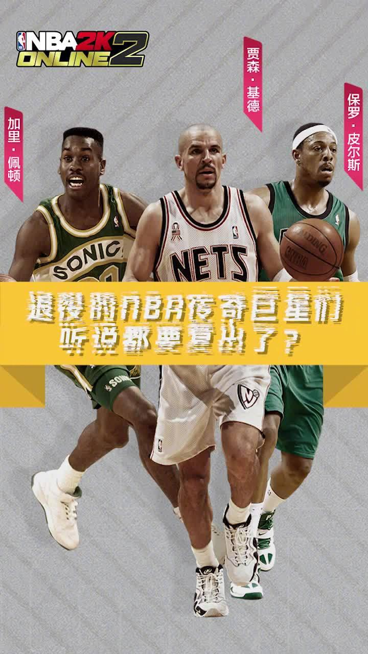 """听说退役后的NBA总冠军球星皮尔斯、佩顿、基德要""""复出""""了?"""