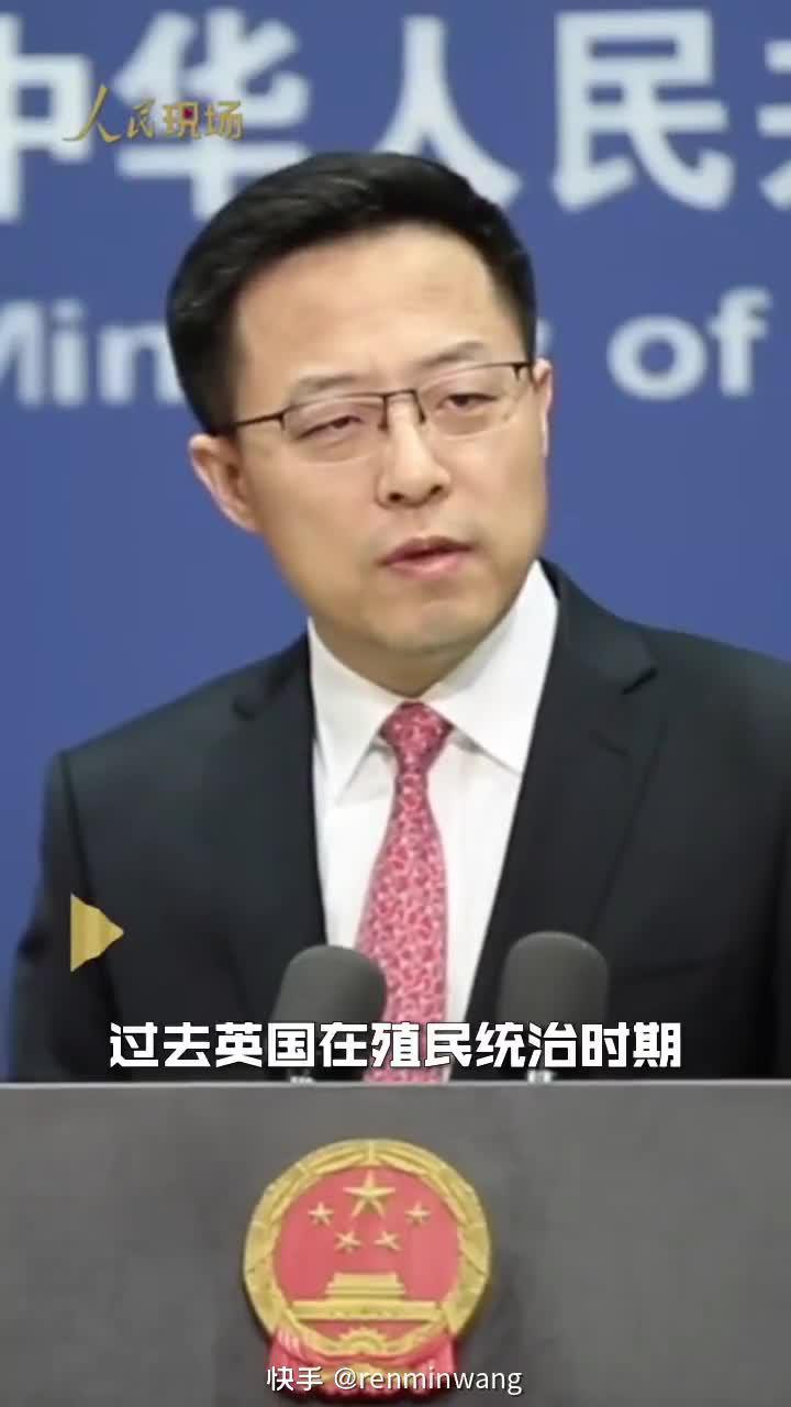 外交部斥英国插手香港事务:没有资格当判官!