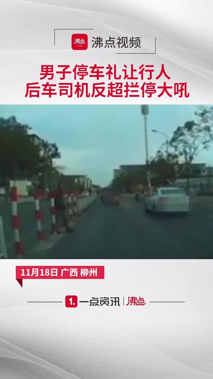 11月18日,广西柳州,男子停车礼让行人…………