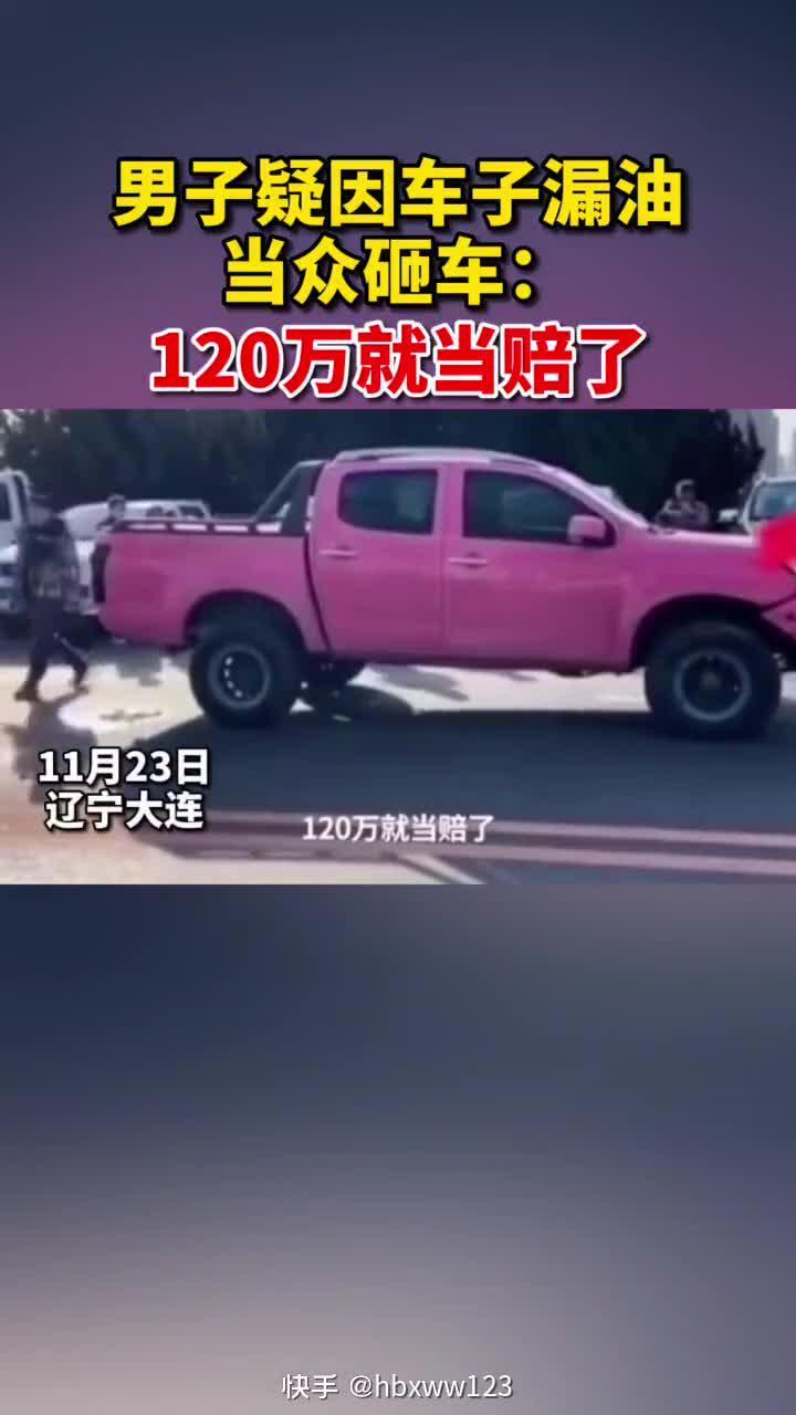 11月23日,辽宁大连,一男子手持钢管怒砸自己的爱车引路人围观……