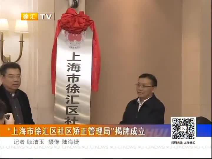 """""""上海市徐汇区社区矫正管理局""""揭牌成立"""