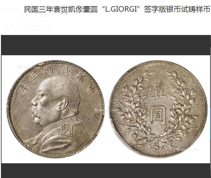 民国三年袁大头极其稀少,在收藏界为何被称为银元之宝