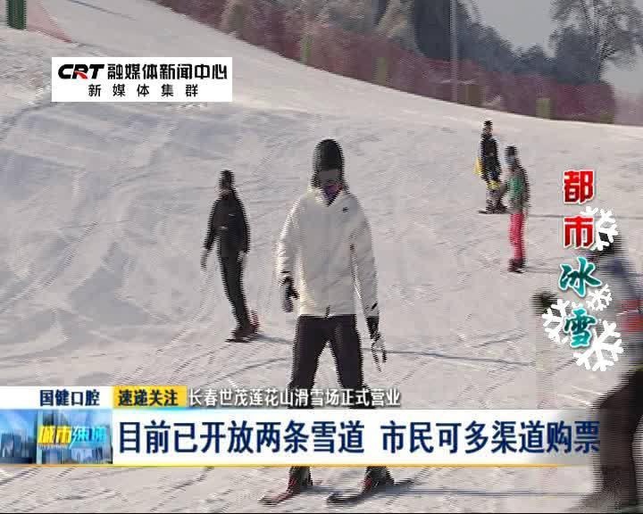 都市冰雪 长春世茂莲花山滑雪场正式营业:目前已开放两条雪道……