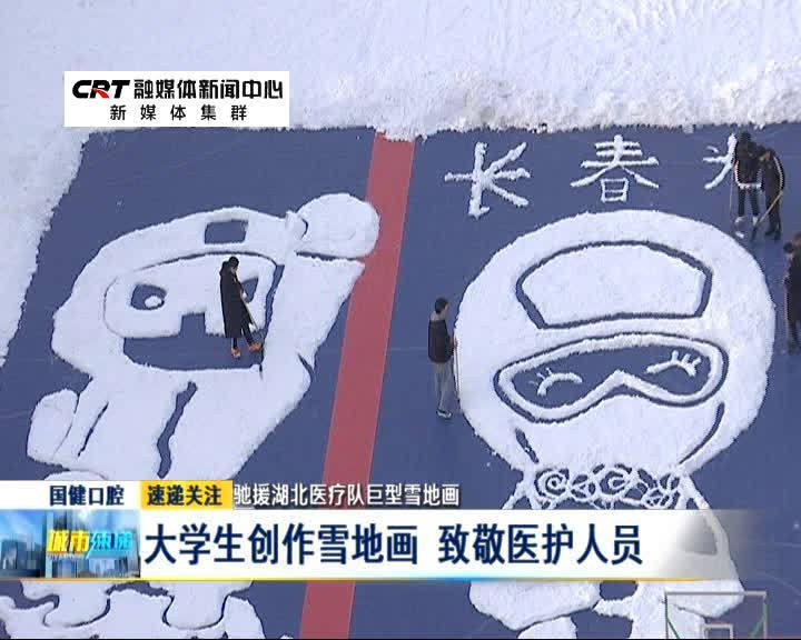 驰援湖北医疗队巨型雪地画:大学生创作雪地画