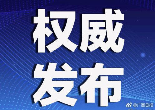 11月23日广西无新增,现有境外输入确诊病例3例