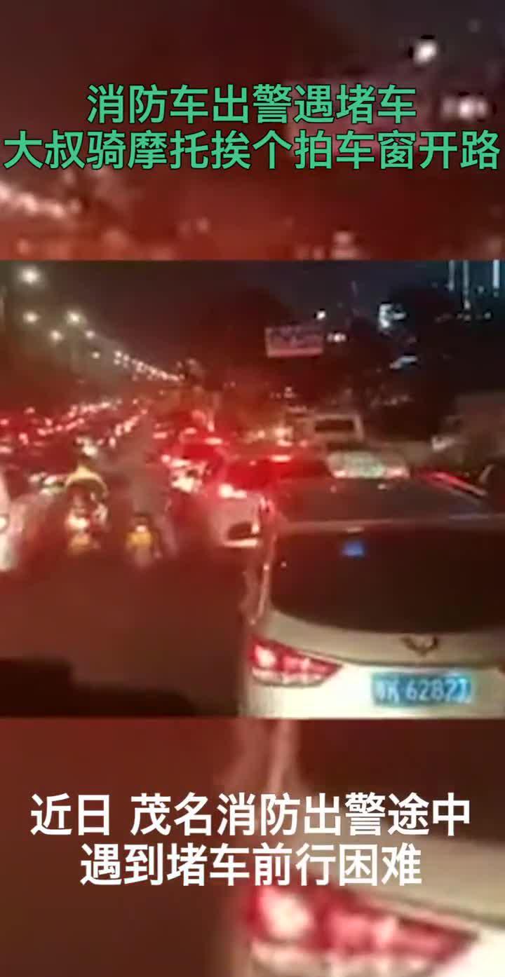 真·骑士!消防车出警遇堵车,茂名大叔骑摩托车挨个敲车窗开路