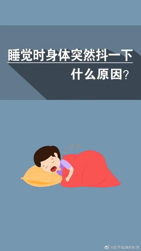 为什么有时睡觉身体突然抖一下? 我经常遇到这种情况!