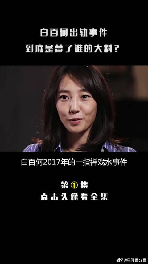 卓伟跟拍12年换成白百合顶替 这是阴谋论吗?