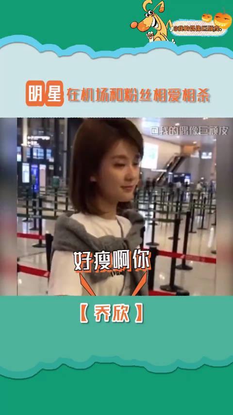 明星在机场和粉丝相爱相杀 乔欣被吐槽,刘昊然教学主任上线…………