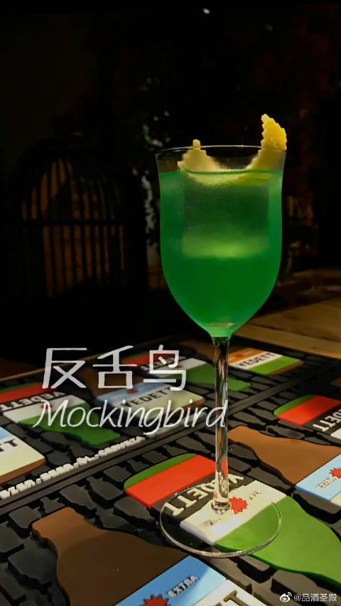 反舌鸟鸡尾酒:清凉色,酸甜、清爽、薄荷味,酒精度≤30°!