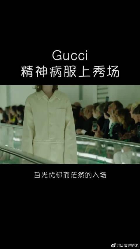 大牌gucci时尚精神病服也是时尚?Gucci在潮流尚开始整活儿~