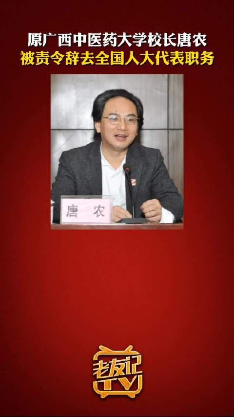 原广西中医药大学校长唐农被责令辞去全国人大代表职务